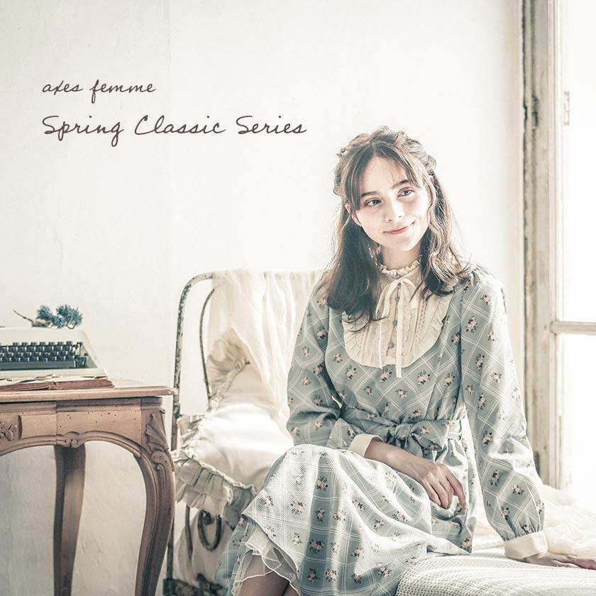 axes femme 春のクラシックシリーズ