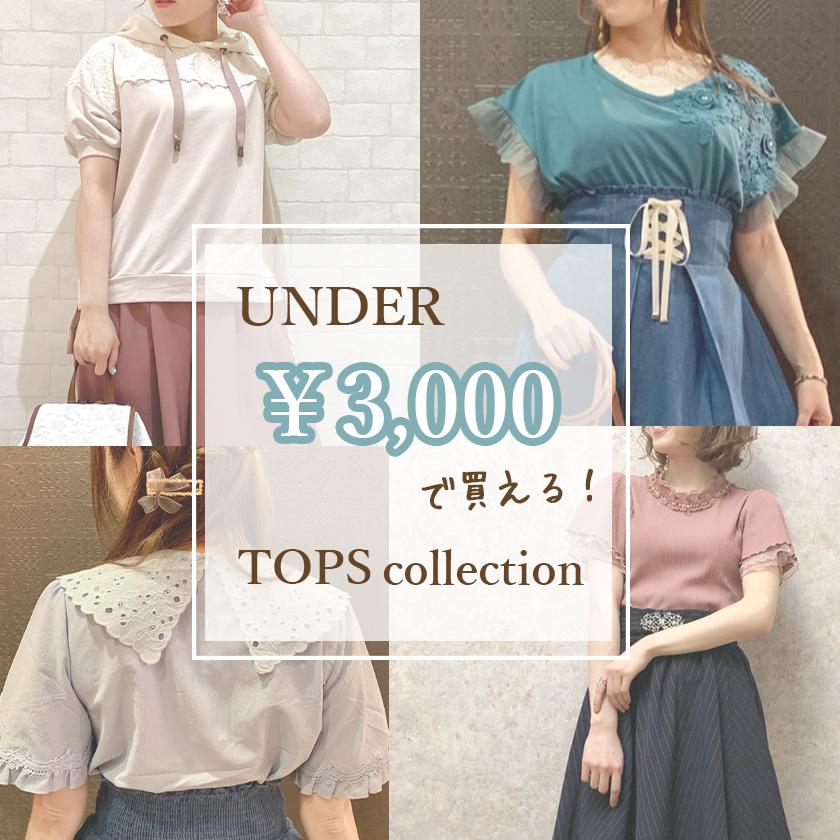 femme UNDER¥3,000 トップス
