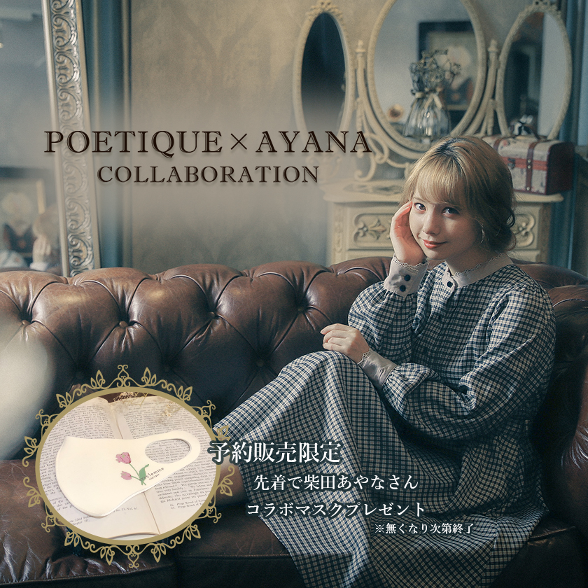 axes femme poetique 柴田さんコラボアイテム 予約開始